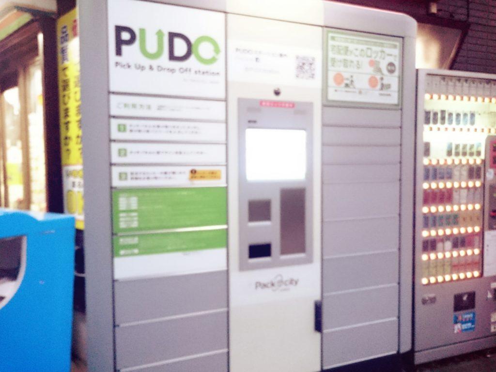 宅配便ロッカー「PUDO」