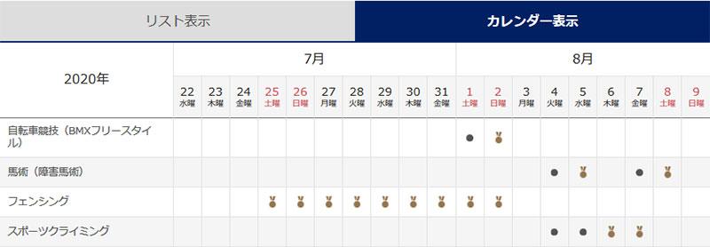カレンダー表示例